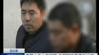 连云港:奇葩小偷入室行窃  偷不到钱竟撬走地板 新闻空间站 180312