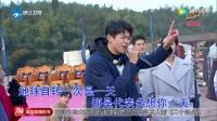 """第7期:熊梓淇变情话王甜蜜告白,白敬亭""""无视""""林允撒娇"""