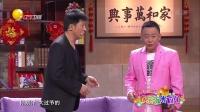 孫濤送禮物惹誤會 潘長江邵峰上演《血型疑云》