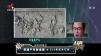 穿越千年的谜案 234具遗骨之谜