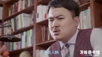 《万能图书馆》【孔连顺CUT】06 避免尴尬 范春天决定甩锅