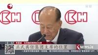 90岁李嘉诚宣布正式退休 长子李泽钜接棒 东方新闻 20180316 高清版