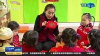 教育部:加强学前教育师资培训 新闻夜线 180316