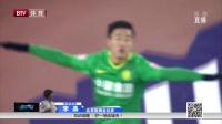 电话连线北京电视台记者李晶 天天体育 180316