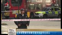 英国法院:伦敦地铁爆炸案嫌犯谋杀未遂罪名成立 晨光新视界 180317