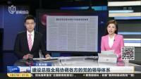 人民日报:建设总揽全局协调各方的党的领导体系 上海早晨 180317