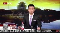 北京中学生科技团队再次出征国际青少年机器人大赛 北京您早 180317