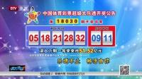 中国体育彩票超级大乐透开奖公告 天天体育 180317