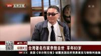 台湾著名作家李敖去世 享年83岁 特别关注 20180318 高清版