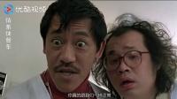 吴耀汉和卷毛非正常人类研究中心,这段经典,哈哈
