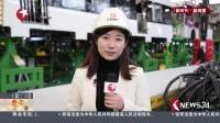 """我国自主研发的""""2.0""""版快速磁悬浮列车将于年中下线 东方新闻 20180318 高清版"""