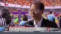 国际顶级青少年机器人大赛登陆上海 东方新闻 20180318 高清版