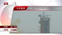 我国成功发射陆地勘查卫星四号 北京新闻 180318