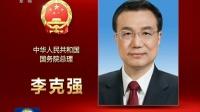 中华人民共和国主席令 第一号 习近平 180318