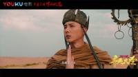 《齐天大圣·万妖之城》终极预告 陈浩民师徒四人勇闯流沙河