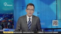 2018赛季中超联赛第3轮:上海上港客场5:2力克广州富力  获得三连胜 新闻夜线 180318