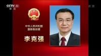 中华人民共和国主席令 晚间新闻 20180318 高清版