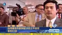 """海峡新干线20180318美签署""""与台湾交往法案"""" 中国驻使馆:强烈不满和坚决反对 高清"""