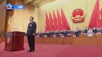 【独家V观】历史时刻——中国国家主席宪法宣誓纪实