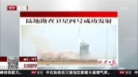 北京日报:陆地勘查卫星四号成功发射 北京您早 180319