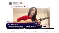 八卦:千万粉丝福利!欧阳娜娜弹吉他唱英文歌人美声甜
