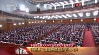 十三届全国人大一次会议第七次全体会议 马晓伟为国家卫生健康委员会主任 2018两会 180319