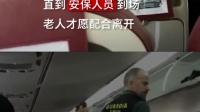 老人拒和黑人同坐 空姐将其赶下飞机