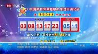 中国体育彩票超级大乐透开奖公告 天天体育 180319