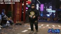 【未播花絮】中国最胖地板舞男露肚腩 黄子韬再送鸡汤 180320