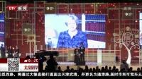 """英国女教师获得百万美元""""全球教师奖"""" 北京您早 180320"""