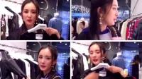八卦:杨幂逛街买衣服被直播 粉丝挤爆门店