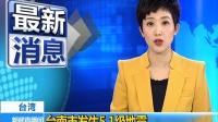 最新消息·台湾:台南市发生5.1级地震 180320