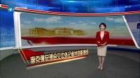 李克强总理会见中外记者并回答提问 新闻深一度 180320