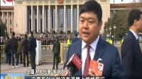 十三届全国人大一次会议今天闭幕 重庆新闻联播 20180320