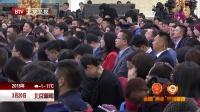 国务院总理李克强在人民大会堂会见中外记者 北京新闻 180320