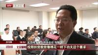习近平主席重要讲话在首都干部群众中引起热烈反响 北京新闻 180320