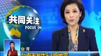 台南市发生5.1级地震 180320