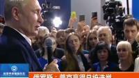 现场快报20180320俄罗斯:普京赢得总统选举 高清