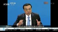 李克强:中国不会出现系统性金融风险 财经夜行线 20180320 高清版