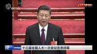 十三届全国人大一次会议在京闭幕 新闻夜线 180320