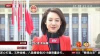 晚间新闻报道20180320国务院总理李克强在人民大会堂会见中外记者 并答记者问 高清