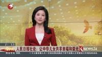 十三届全国人大一次会议在京闭幕 习近平发表重要讲话 直播上海2017 20180320 高清版