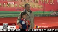 教育新视点:促进雄安校区教育发展 北京师生在行动 特别关注 20180321 高清版