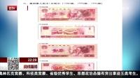 晚间新闻报道20180322晚间速览 央行 5月1日起停止第四套人民币部分券别在市场上流通 高清
