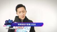 街舞:韩庚超欣慰 称结识选手是最大收获