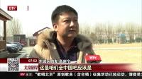 """园博园中建起赛鸽公棚  跨界""""鸽""""王喊信鸽回家 北京您早 180323"""