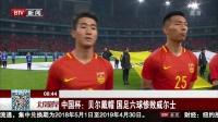 中国杯:贝尔戴帽  国足六球惨败威尔士 北京您早 180323