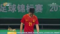 中国杯:国足0比6不敌威尔士创主场最大输球纪录 早安山东 20180323 高清版