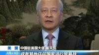 """美国宣布将对600亿美元中国商品加征关税 中国驻美大使:反对美方""""贸易战"""""""