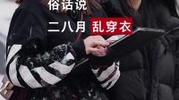 【整点辣报】最丑的男人/8岁男孩获街舞冠军/乱穿衣季来临